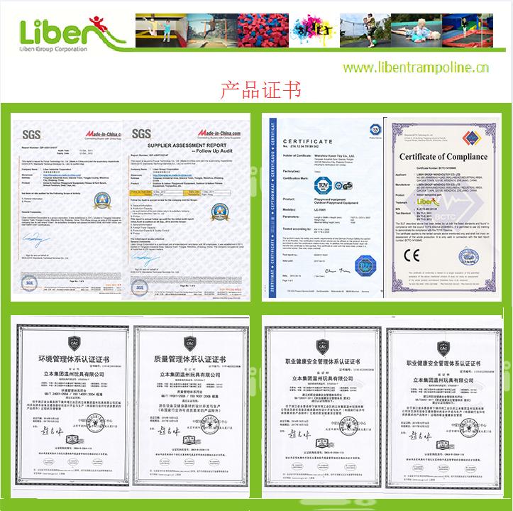 立本蹦床系列证书